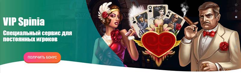 spinia casino зеркало